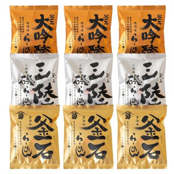 釜石らーめん食べ比べセット(9食入)