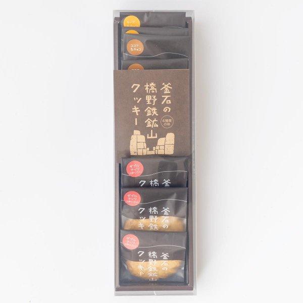 釜石の橋野鉄鉱山クッキー
