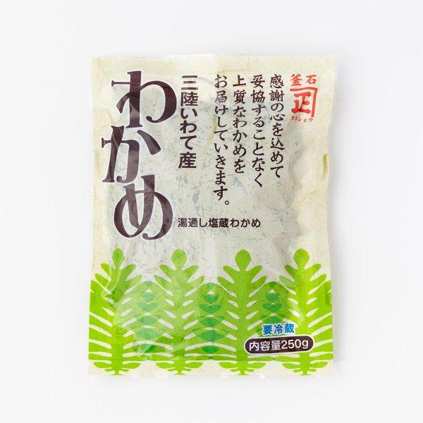 湯通し塩蔵わかめ(250g)