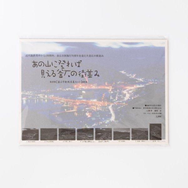 あの山に登れば見える釜石の街並み