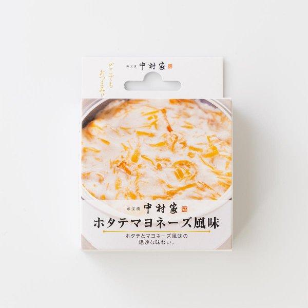 ホタテ貝柱マヨネーズ風味