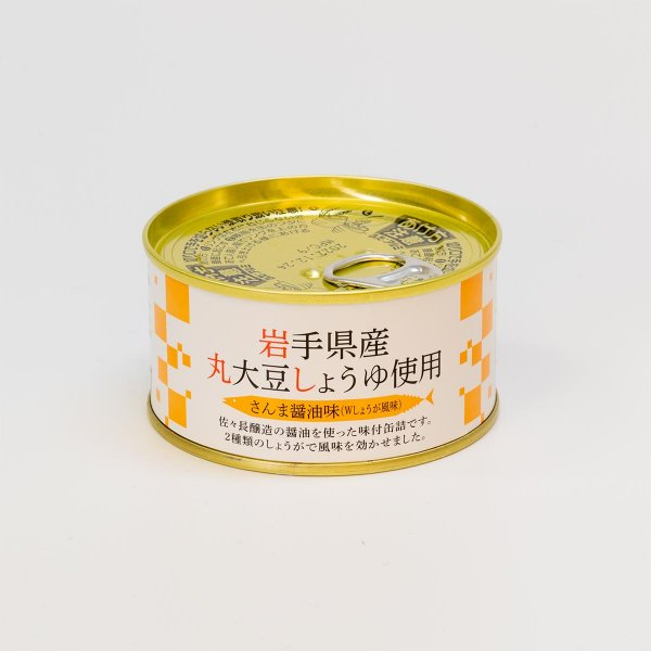 さんま醤油味(岩手県産丸大豆しょうゆ使用)