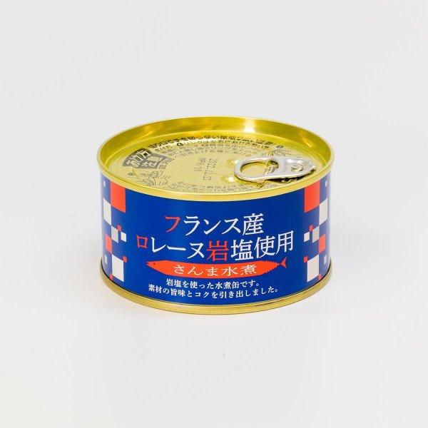 さんま水煮(フランス産ロレーヌ岩塩使用)