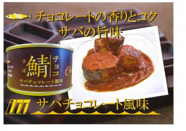 サバチョコレート風味缶詰