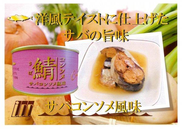 サバコンソメ風味缶詰