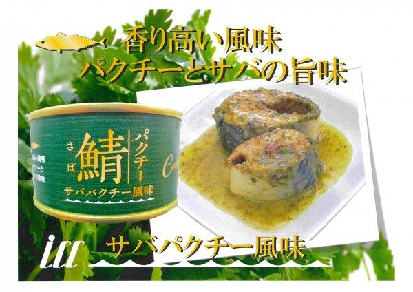 サバパクチー風味缶詰