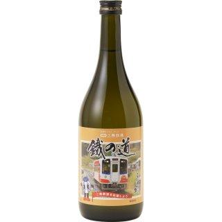 浜千鳥 特別純米酒純米酒 「鐵の道(てつのみち)」 720ml 【カートン付】