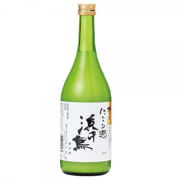 浜千鳥 純米新酒 にごり酒 720ml
