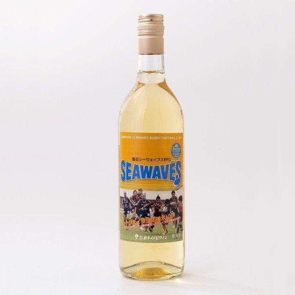 釜石シーウェイブス応援ワイン 【くずまきワイン】 白 720ml