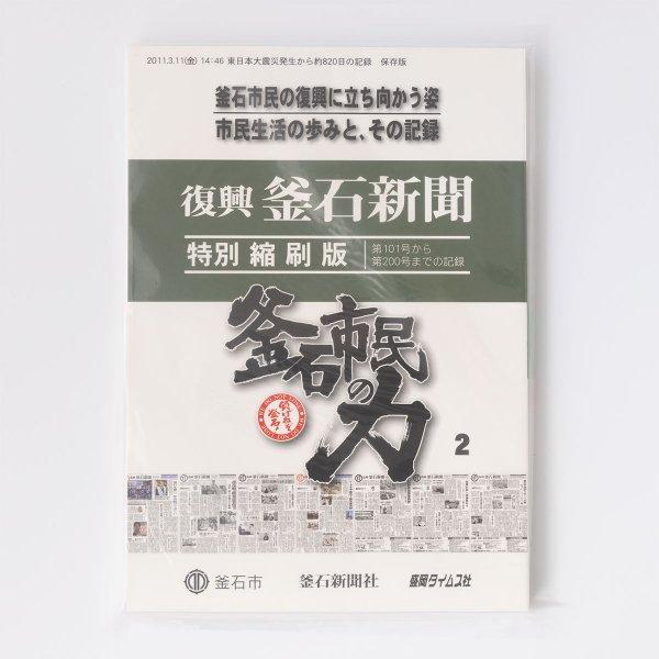 復興釜石新聞「釜石市民の力�」