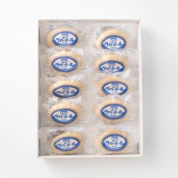 三陸銘菓 釜石ラガーボール (10個入り)