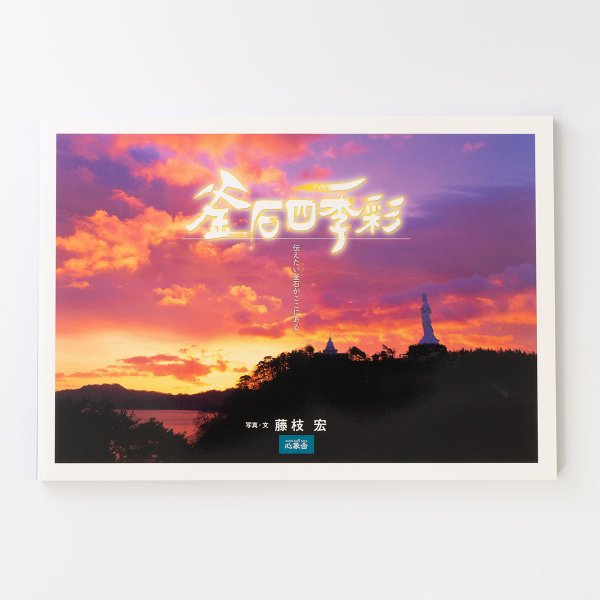 釜石四季彩
