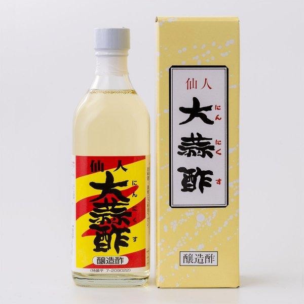仙人大蒜酢(にんにくす)大