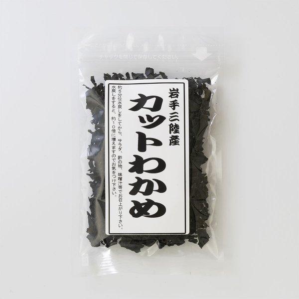 岩手産 カットわかめ(30g)