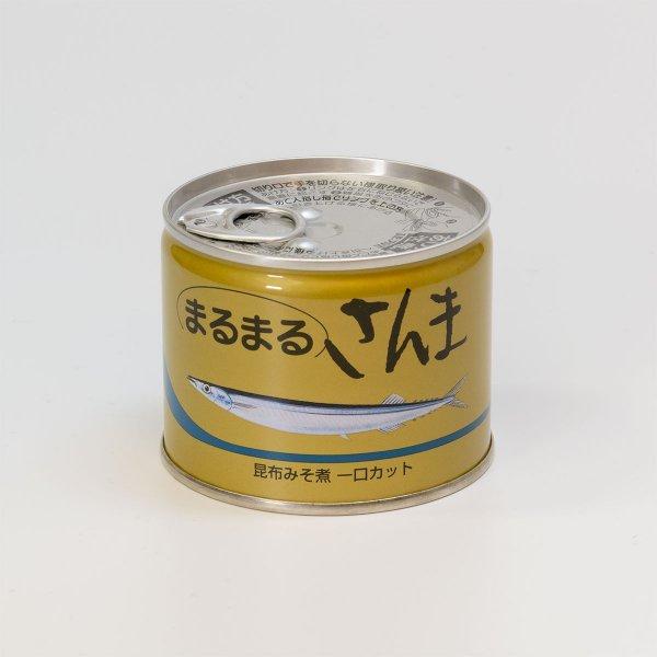 まるまるさんま缶 昆布みそ煮缶詰