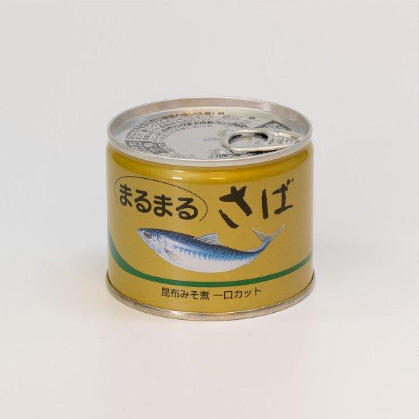 まるまるさば缶 昆布みそ煮缶詰