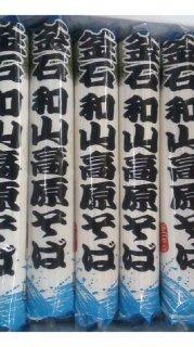 和山高原蕎麦 箱入(5束入)