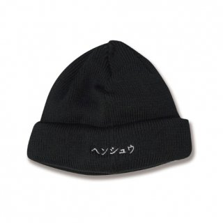 <img class='new_mark_img1' src='https://img.shop-pro.jp/img/new/icons13.gif' style='border:none;display:inline;margin:0px;padding:0px;width:auto;' />Shallow knit cap ヘンシュウ刺繍(シャローニットキャップ ヘンシュウ刺繍/ブラック)