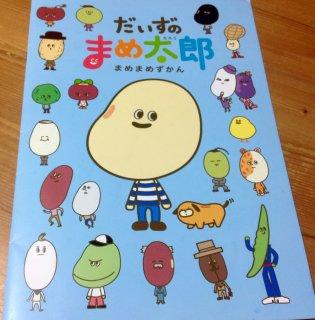 大豆の豆太郎(冊子)