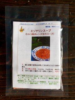 エゾゲリンスープ