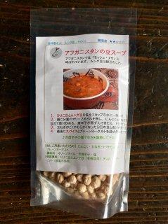 アフガニスタンの豆スープ