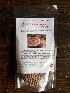 レンズ豆のスープ トマト味