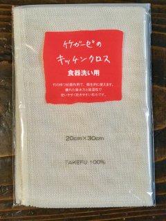 竹ガーゼのキッチンクロス(食器洗い用)