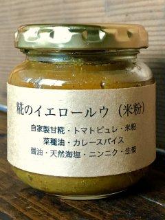 糀のイエロールウ(米粉)