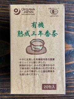 有機熟成 三年番茶(ティーバッグ)