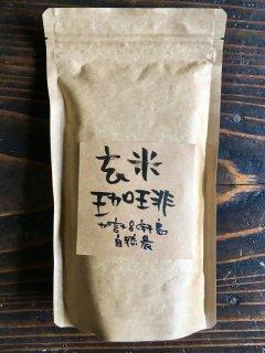 玄米珈琲 加計呂麻島・自然農
