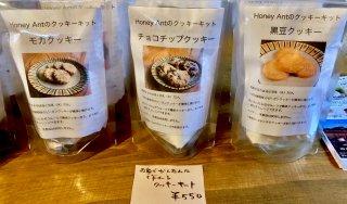 クッキーキット 黒豆