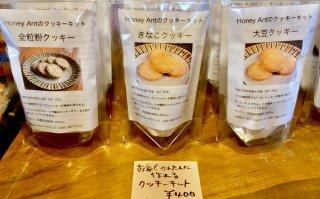 クッキーキット 大豆