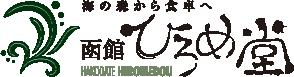 〜海の森から食卓へ〜函館ひろめ堂株式会社ホームページ