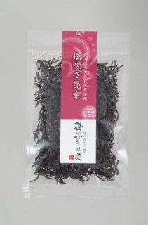 天然真昆布使用 塩吹き昆布(40g)