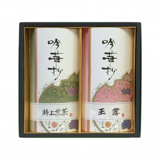 八女茶・嬉野茶セット