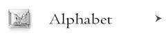 Alphabet -アルファベット-