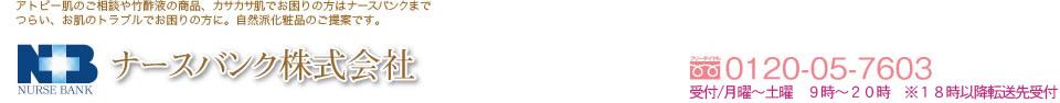 ナースバンク株式会社オンラインショップ