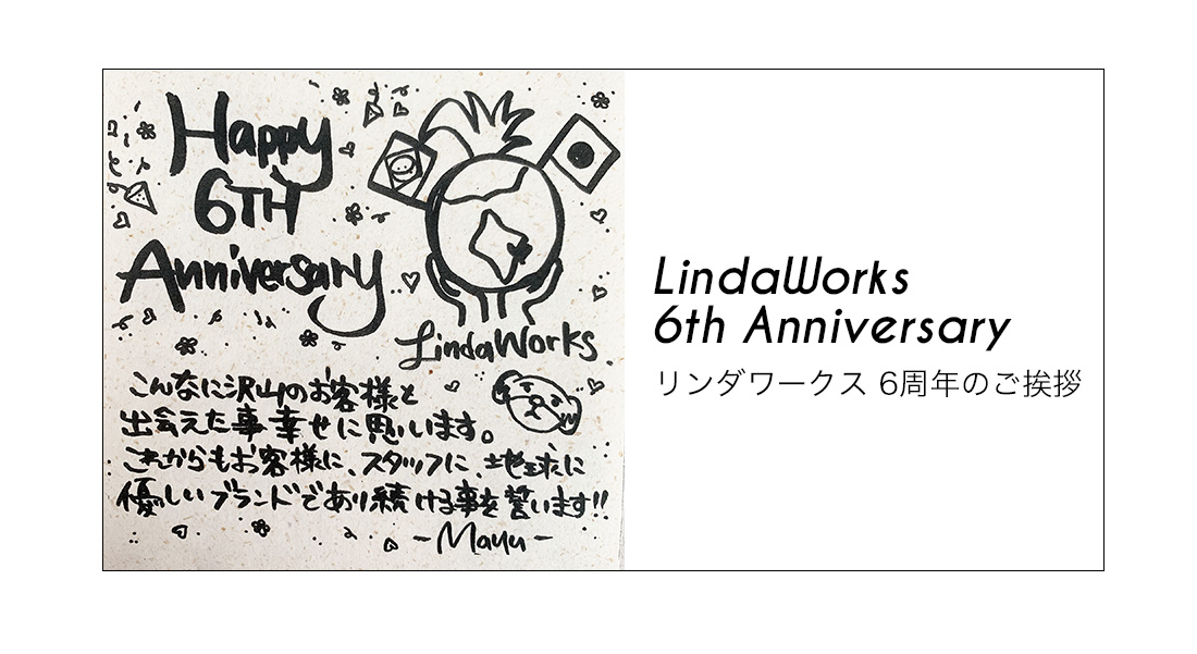 LindaWorks6周年