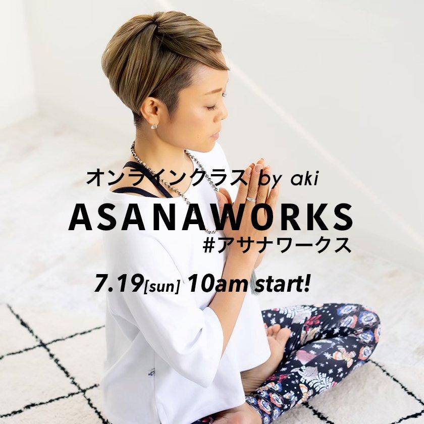 【7/19 オンラインクラス】#アサナワークス by aki