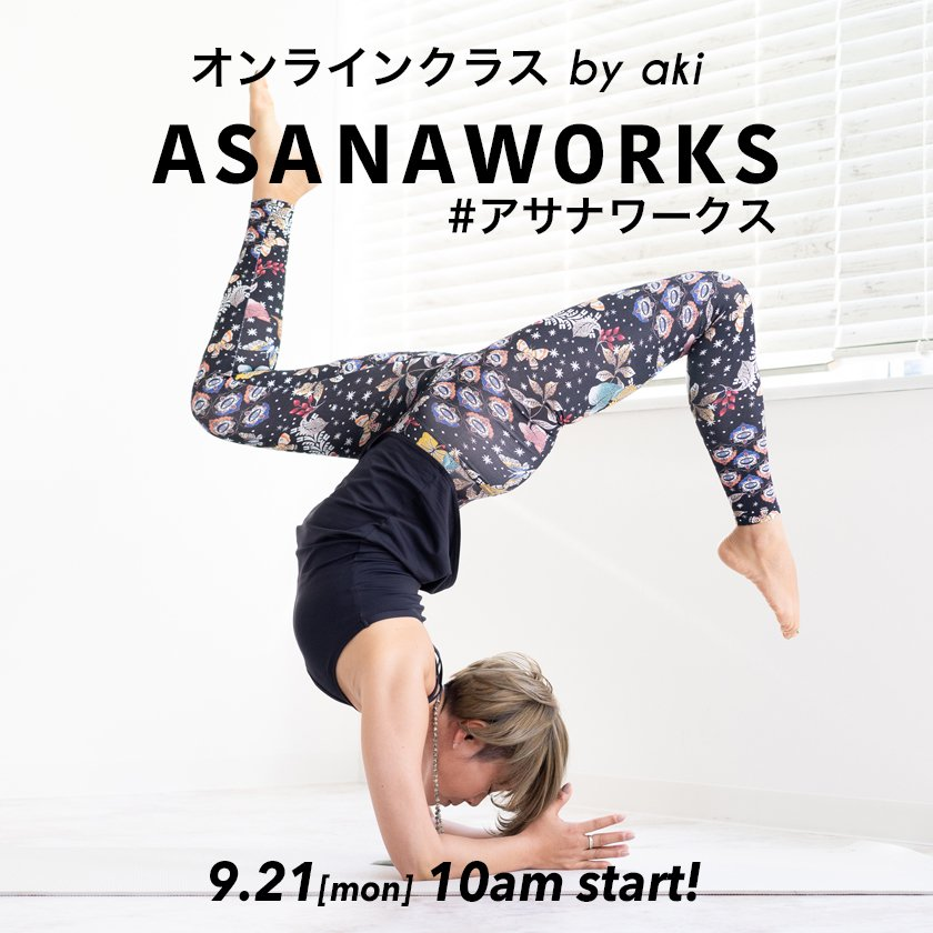 【9/21 オンラインクラス】#アサナワークス by aki