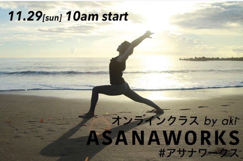 【11/29 オンラインクラス】#アサナワークス by aki