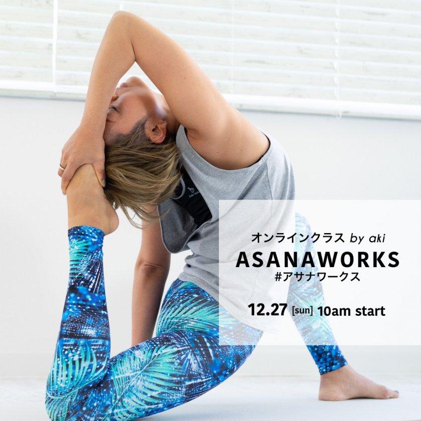 【12/27 オンラインクラス】#アサナワークス by aki