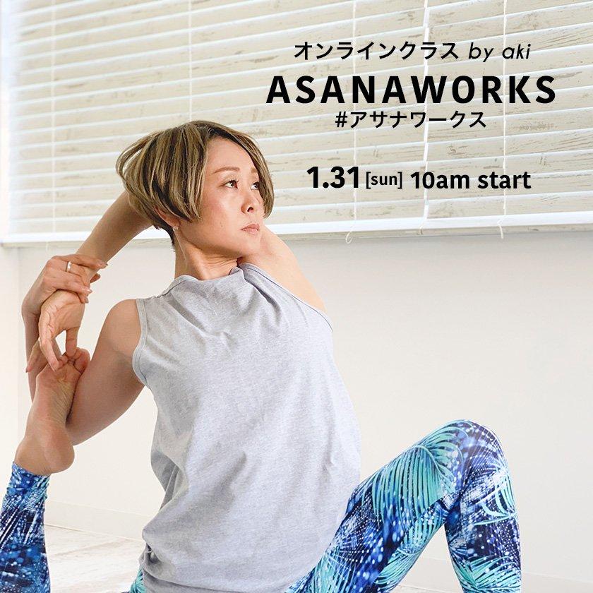 【1/31 オンラインクラス】#アサナワークス by aki