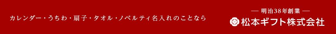 名入れカレンダー制作 扇子販売 名入れ印刷通販サイト|松本ギフト株式会社