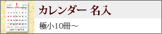 カレンダー【名入】極少10冊〜