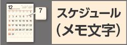 スケジュール・メモ文字