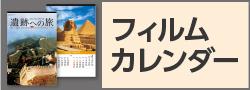 フィルムカレンダー