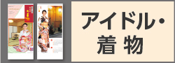 アイドル・着物カレンダー