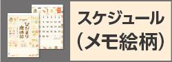 スケジュール・メモ絵柄カレンダー