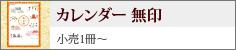 カレンダー【無印】小売1冊〜